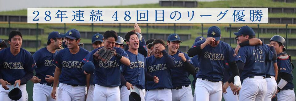 速報 部 高校 創価 野球
